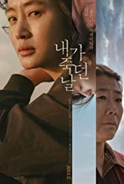 THE FISHERMAN'S DIARY (2020) บันทึกคนหาปลา